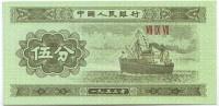 Грузовое судно. Банкнота 5 фэней. 1953 год, Китай. Тип 2.