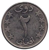Монета 2 афгани. 1978 год, Афганистан.