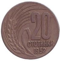 Монета 20 стотинок. 1952 год, Болгария.