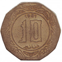 Монета 10 динаров. 1981 год, Алжир.