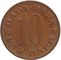 10 пара. 1979 год, Югославия.