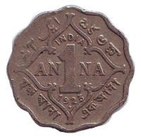 "Монета 1 анна. 1925 год, Британская Индия. (Отметка монетного двора: ""•"")"