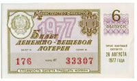 Денежно-вещевая лотерея. Лотерейный билет. 1977 год. (Выпуск 6).