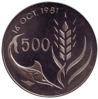 Рыба-меч. ФАО. Всемирный день продовольствия. Монета 500 миллей. 1981 год, Кипр.