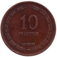 Монета 10 прут. 1949 год, Израиль. (Без точкки).