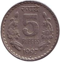 """Монета 5 рупий. 1997 год, Индия. (""""°"""" - Ноида)"""
