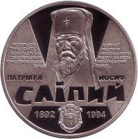 Иосиф Слипый. (Слепой). Монета 2 гривны. 2017 год, Украина.