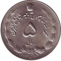 Монета 5 риалов. 1973 год, Иран. aUNC.