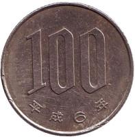Монета 100 йен. 1994 год, Япония.