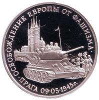 Освобождение Европы от фашизма. Прага. Монета 3 рубля, 1995 год. Россия. (Пруф)