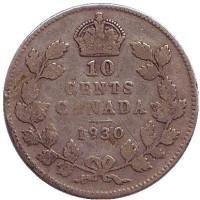 Монета 10 центов. 1930 год, Канада.