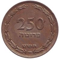 Монета 250 прут. 1949 год, Израиль. (Без точки).