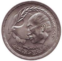 Египетско-израильский мирный договор. Монета 10 пиастров. 1981 год, Египет.