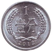 Монета 1 фынь. 2012 год, Китайская Народная Республика.