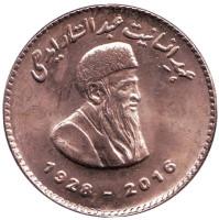 Абдул Саттар Эдхи. (Абд-ус-Саттар Эдхи). Монета 50 рупий. 2016 год, Пакистан.