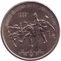 30 лет Гуанси-Чжуанскому автономному району. Монета 1 юань. 1988 год, Китай.