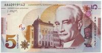 Иван Джавахишвили. Банкнота 5 лари. 2017 год, Грузия.