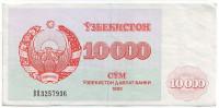 Банкнота 10000 сумов. 1992 год, Узбекистан. (Широкий водяной знак, крупные цифры)