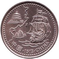 Прибытие португальцев в Китай в 1513 году. Монета 200 эскудо. 1996 год, Португалия.