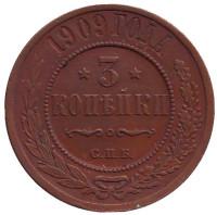 Монета 3 копейки. 1909 год, Российская империя.