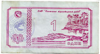 Банкнота 1 рубль. 1992 год, Онежский тракторный завод. (Суррогатные деньги Карелии).