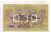 Бона 0,1 талона. 1991 год, Литва. Тип 2.