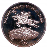 "1000 лет эпосу ""Манас"". Монета 10 сомов. 1995 год, Киргизия."