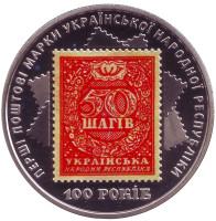 100-летие выпуска первых почтовых марок Украины. Монета 5 гривен. 2018 год, Украина.