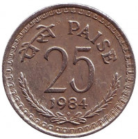 "Монета 25 пайсов. 1984 год, Индия. (""♦"" - Бомбей)"