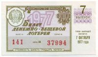 Денежно-вещевая лотерея. Лотерейный билет. 1977 год. (Выпуск 7).