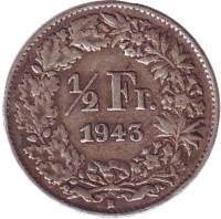 Монета 1/2 франка. 1943 год, Швейцария.