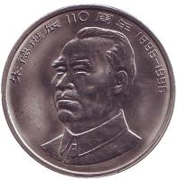 110 лет со дня рождения Чжу Дэ. Монета 1 юань. 1996 год, КНР.
