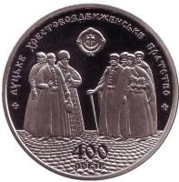 400 лет Луцкому Крестовоздвиженскому братству. Монета 5 гривен. 2017 год, Украина.