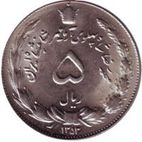 Монета 5 риалов. 1974 год, Иран. aUNC.