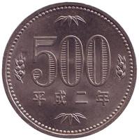 Росток адамова дерева. (Павловния). Монета 500 йен. 1990 год, Япония.