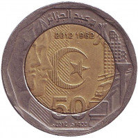 50 лет Независимости. Монета 200 динаров. 2012 год, Алжир.