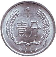 Монета 1 фынь. 2013 год, Китайская Народная Республика.