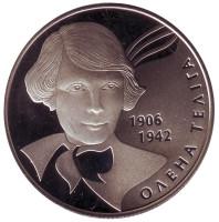 Олена Телига. Монета 2 гривны, 2007 год, Украина.