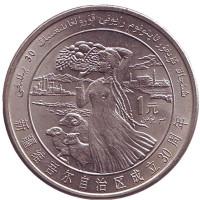 30 лет Синьцзян-Уйгурскому автономному району. Монета 1 юань. 1985 год, Китай.