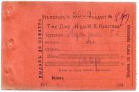 "Квитанция ""Къ ярлыку... Т-му Д-му ""Н-цы И. Я. Аристова"". 1910-е гг."