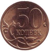 Монета 50 копеек. 2010 год (СПМД), Россия. UNC.