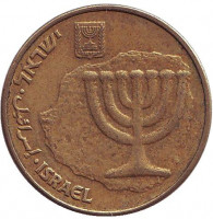 Менора (Семисвечник). Монета 10 агор. 1995 год, Израиль.