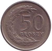 Монета 50 грошей. 1990 год, Польша.