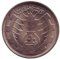 8 лет революции 25 мая 1969 года. Монета 50 гиршей. 1977 год, Судан.