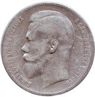 Монета 1 рубль. 1897 год (**), Российская империя.