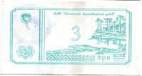 Банкнота 3 рубля. 1992 год, Онежский тракторный завод. (Суррогатные деньги Карелии).