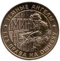 Земные ангелы. Памятный жетон, 2018 год, ММД. (Латунь).