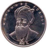 Мухаммед Физули. Монета 50 манатов. 1996 год, Азербайджан. BU.