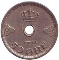 Монета 50 эре. 1948 год, Норвегия.