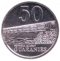 Дамба. Монета 50 гуарани. 2012 год, Парагвай.
